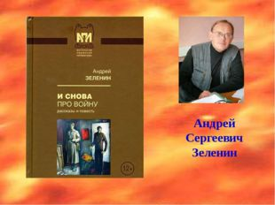 Андрей Сергеевич Зеленин
