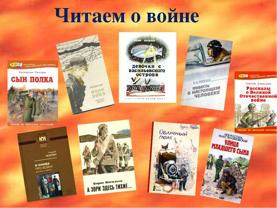 Картинки читайте книги о войне