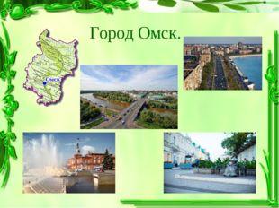 Город Омск.