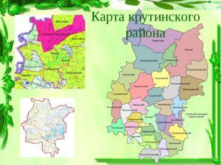 Карта крутинского района