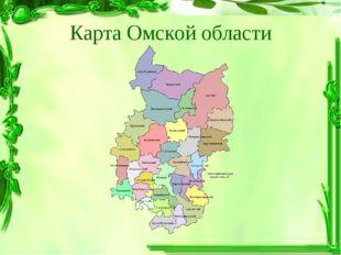 Карта Омской области
