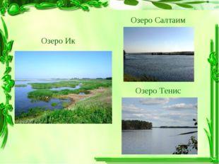 Озеро Ик Озеро Тенис Озеро Салтаим