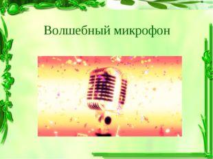 Волшебный микрофон