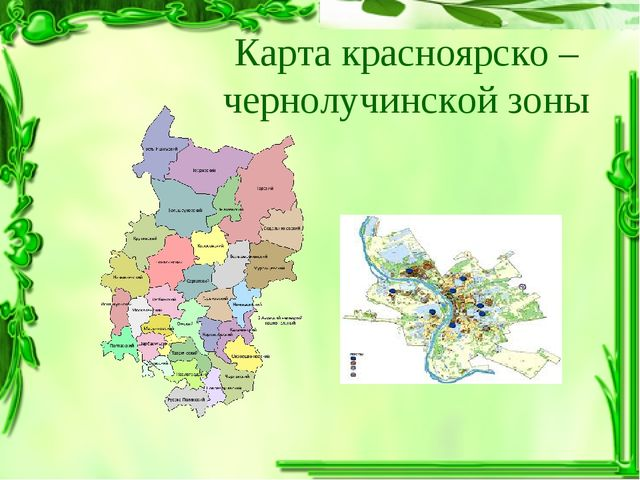 Карта красноярско – чернолучинской зоны