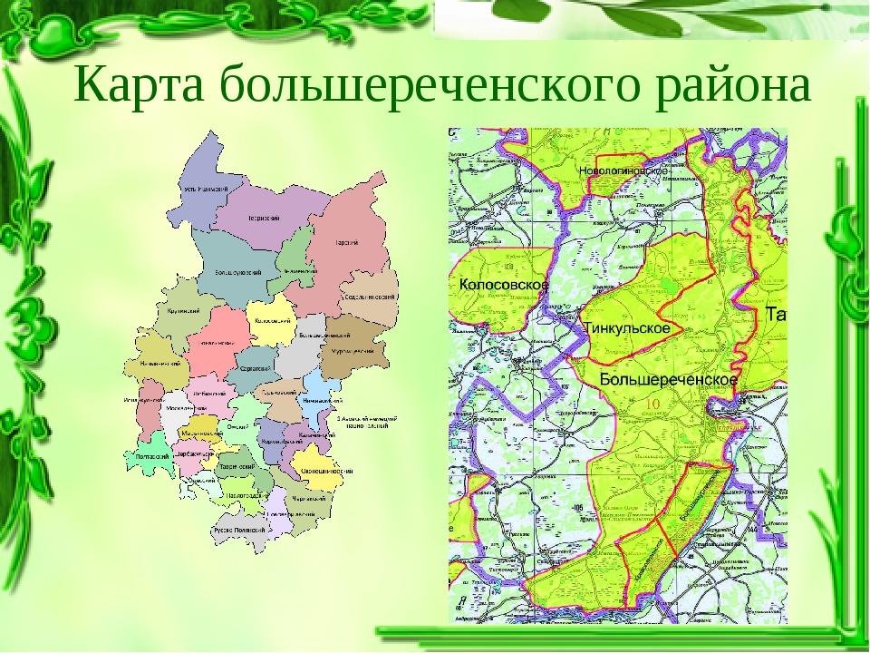 Карта большереченского района