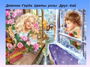 Это были любимые цветы девочки, которая оказалась сильнее самой королевы и сп