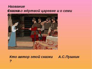 Название сказки. Сказка о мёртвой царевне и о семи богатырях. Кто автор этой