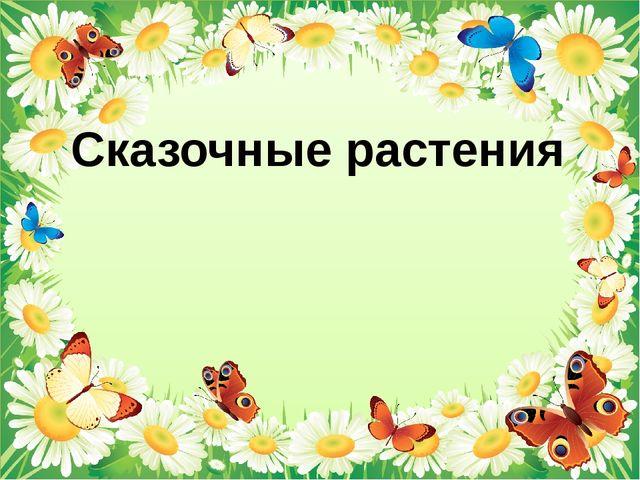 Сказочные растения