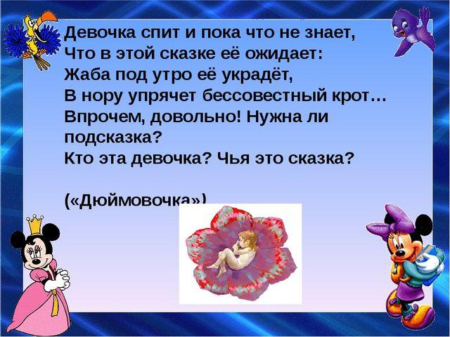 Девочка спит и пока что не знает, Что в этой сказке её ожидает: Жаба под утро...