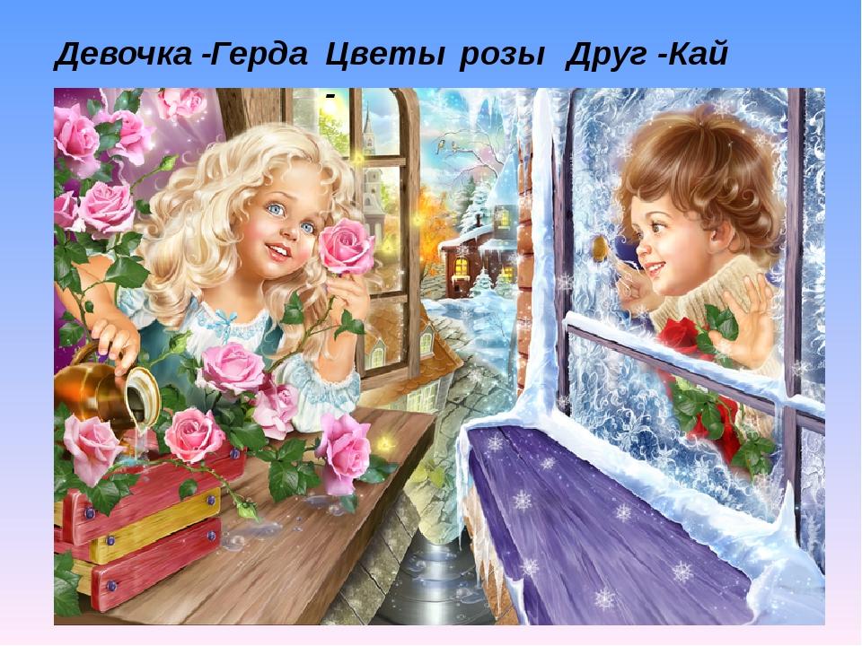 Это были любимые цветы девочки, которая оказалась сильнее самой королевы и сп...