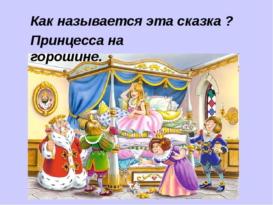 Как называется эта сказка ? Принцесса на горошине.