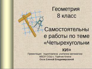 Геометрия 8 класс Самостоятельные работы по теме «Четырехугольники» Презентац