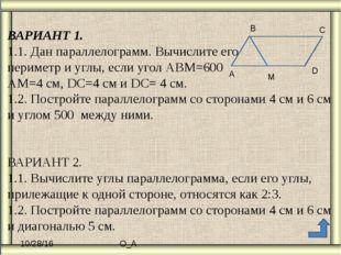 Параллелограмм. Вариант 1. 1. 22 см, 600, 600, 1200, 1200 Вариант 2. 720, 108