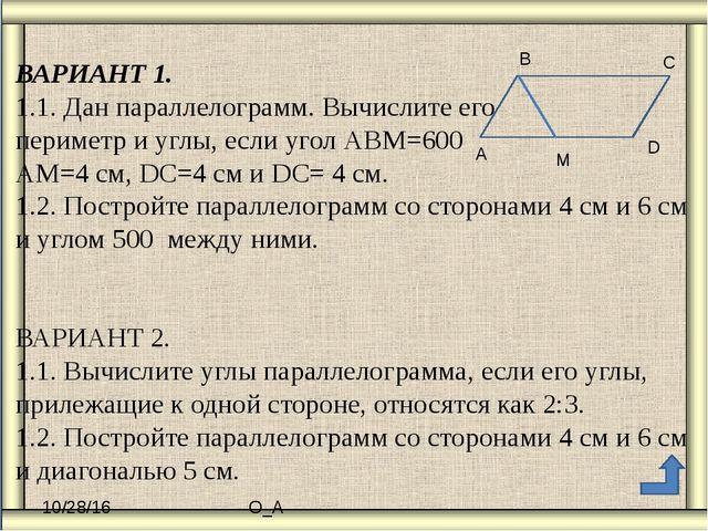 Параллелограмм. Вариант 1. 1. 22 см, 600, 600, 1200, 1200 Вариант 2. 720, 108...