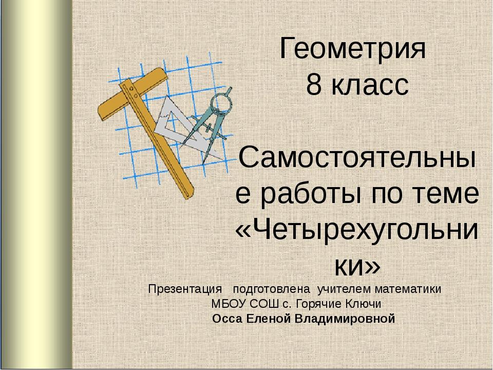 Геометрия 8 класс Самостоятельные работы по теме «Четырехугольники» Презентац...