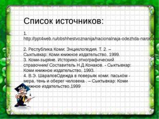 Список источников: 1. http://ppt4web.ru/obshhestvoznanija/nacionalnaja-odezh