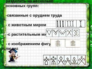 Орнаменты можно разделить на несколько основных групп: -связанные с орудием т