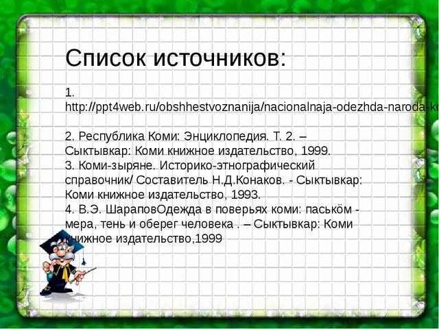 Список источников: 1. http://ppt4web.ru/obshhestvoznanija/nacionalnaja-odezh...