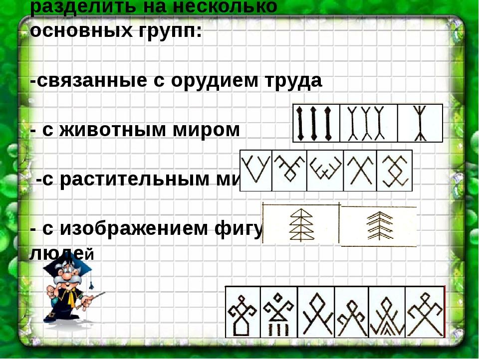 Орнаменты можно разделить на несколько основных групп: -связанные с орудием т...
