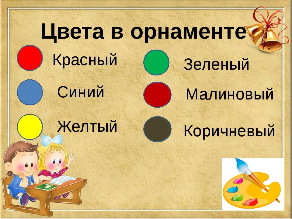 Красный Цвета в орнаменте Синий Желтый Зеленый Малиновый Коричневый