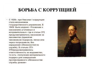 БОРЬБА С КОРРУПЦИЕЙ С 1826г. при Николае I коррупция стала механизмом государ