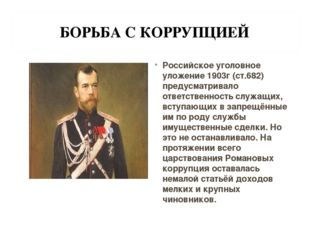 БОРЬБА С КОРРУПЦИЕЙ Российское уголовное уложение 1903г (ст.682) предусматрив