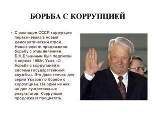 БОРЬБА С КОРРУПЦИЕЙ С распадом СССР коррупция перекочевала в новый демократич