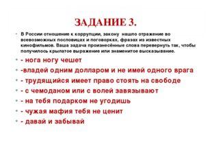 ЗАДАНИЕ 3. В России отношение к коррупции, закону нашло отражение во всевозмо
