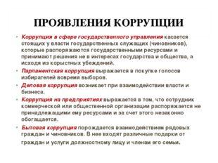 ПРОЯВЛЕНИЯ КОРРУПЦИИ Коррупция в сфере государственного управлениякасается с