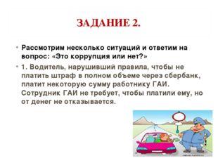 ЗАДАНИЕ 2. Рассмотрим несколько ситуаций и ответим на вопрос: «Это коррупция