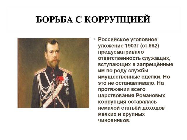 БОРЬБА С КОРРУПЦИЕЙ Российское уголовное уложение 1903г (ст.682) предусматрив...
