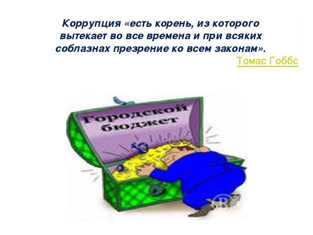 Коррупция «есть корень, из которого вытекает во все времена и при всяких собл...