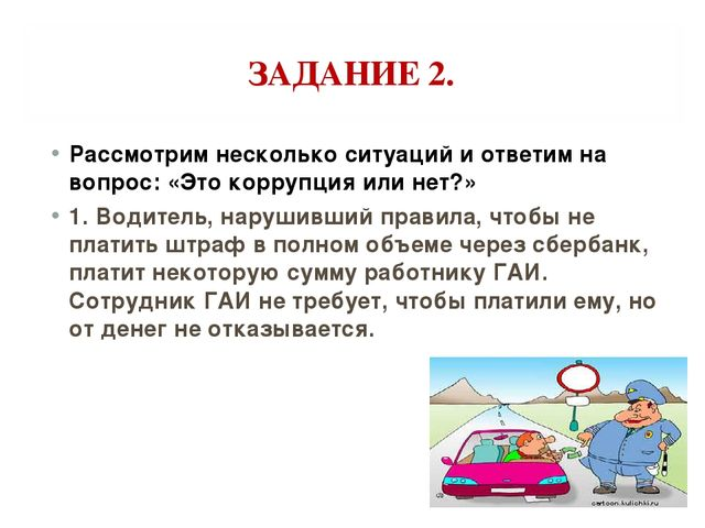 ЗАДАНИЕ 2. Рассмотрим несколько ситуаций и ответим на вопрос: «Это коррупция...