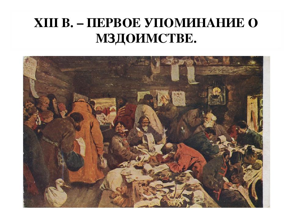 ХIII В. – ПЕРВОЕ УПОМИНАНИЕ О МЗДОИМСТВЕ.
