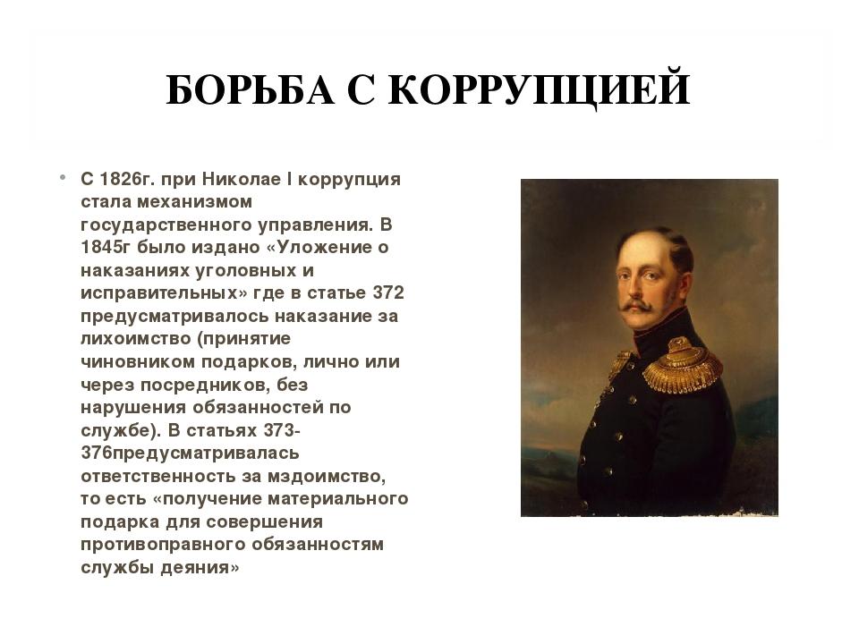 БОРЬБА С КОРРУПЦИЕЙ С 1826г. при Николае I коррупция стала механизмом государ...