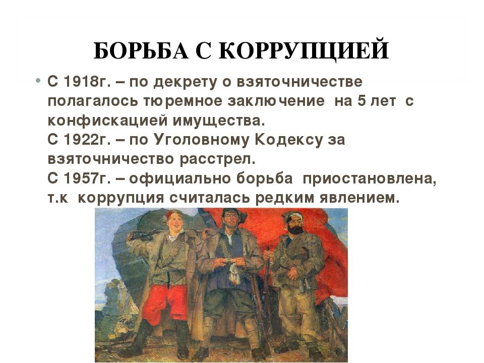 БОРЬБА С КОРРУПЦИЕЙ С 1918г. – по декрету о взяточничестве полагалось тюремно...