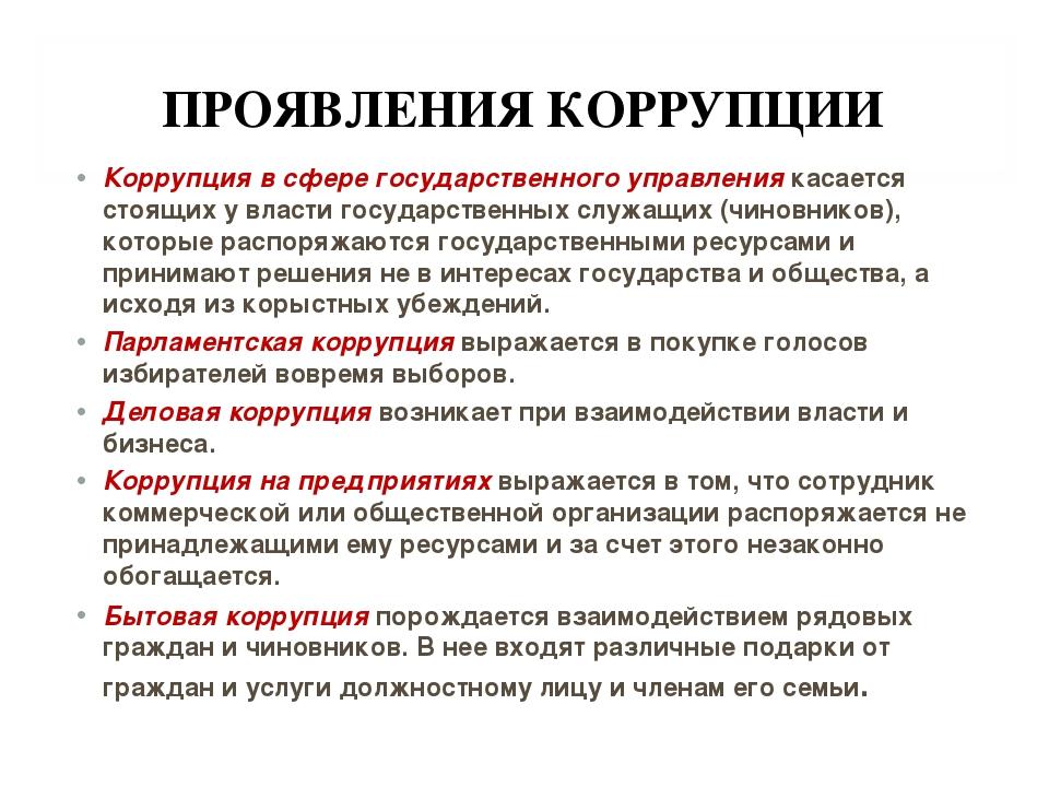 ПРОЯВЛЕНИЯ КОРРУПЦИИ Коррупция в сфере государственного управлениякасается с...