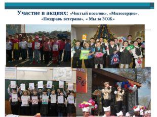Участие в акциях: «Чистый поселок», «Милосердие», «Поздравь ветерана», « Мы