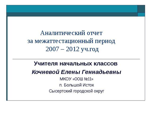 Аналитический отчет за межаттестационный период 2007 – 2012 уч.год Учителя на...
