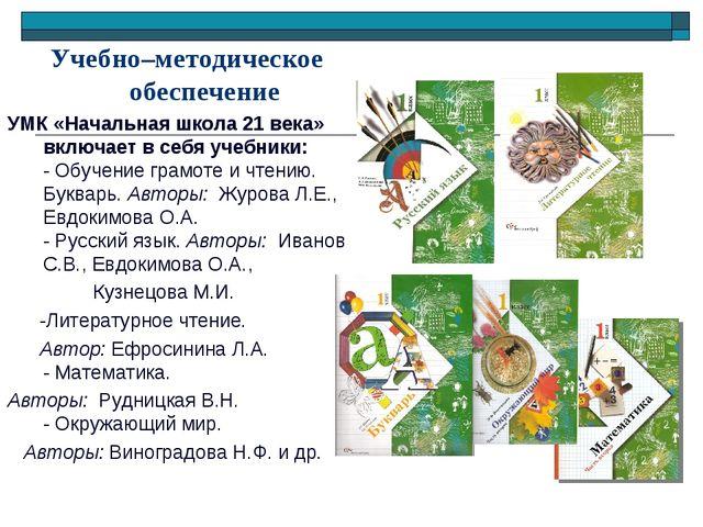 Учебно–методическое обеспечение УМК «Начальная школа 21 века» включает в себя...