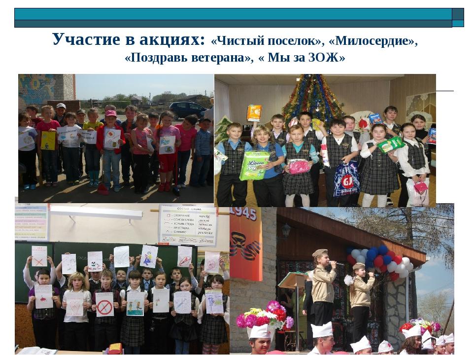 Участие в акциях: «Чистый поселок», «Милосердие», «Поздравь ветерана», « Мы...