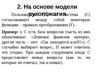 2. На основе модели рукопожатия Пользователь (П) и система (С) согласовываю