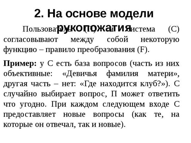 2. На основе модели рукопожатия Пользователь (П) и система (С) согласовываю...