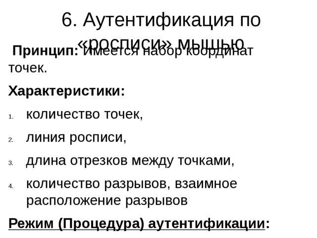 6. Аутентификация по «росписи» мышью Принцип: Имеется набор координат точек....