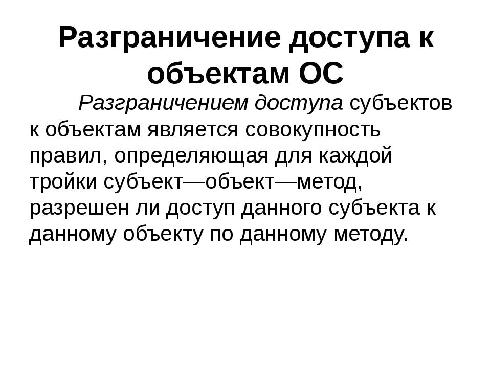 Разграничение доступа к объектам ОС Разграничением доступасубъектов к объе...