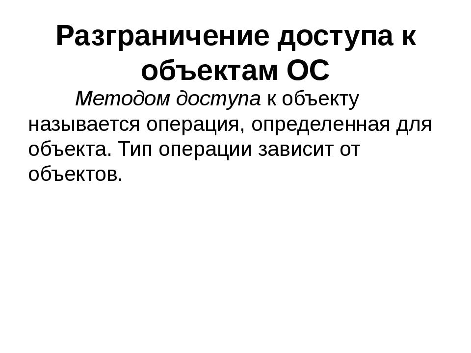 Разграничение доступа к объектам ОС Методом доступак объекту называется оп...