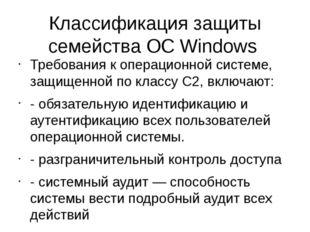Классификация защиты семейства ОС Windows Требования к операционной системе,