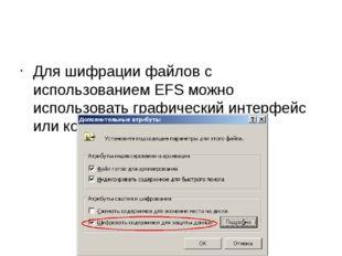 Для шифрации файлов с использованием EFS можно использовать графический инте