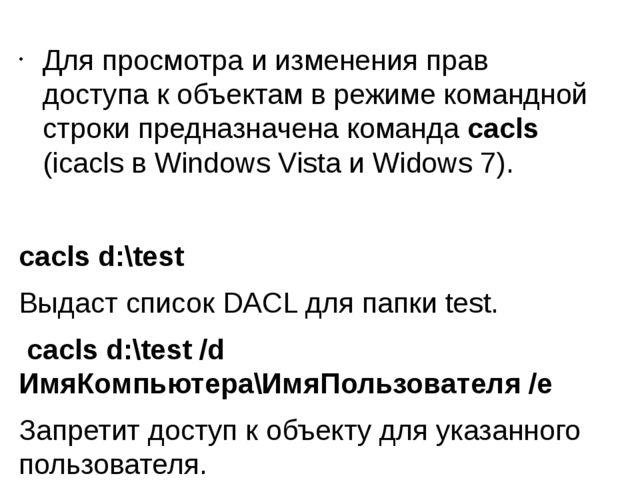 Для просмотра и изменения прав доступа к объектам в режиме командной строки п...