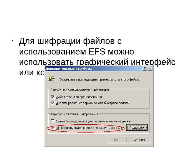 Для шифрации файлов с использованием EFS можно использовать графический инте...
